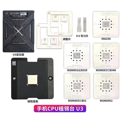 شابلون مگنتی CPU U3 مدلهای کوالکام و هایسیلیکون برند AMAOE