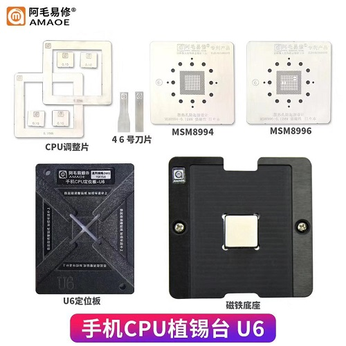 شابلون مگنتی CPU U6 مدلهای کوالکام برند AMAOE